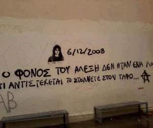 anarchy, Greece, and αλεξης image