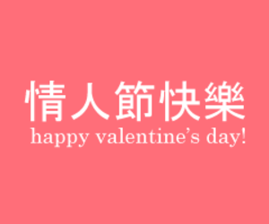 chinese, valentines day, and pink image