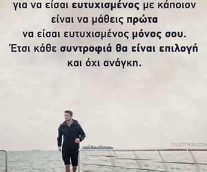 quote, greek, and Greece image