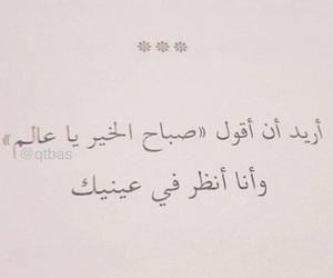 صباح الخير, حُبْ, and عيونك image