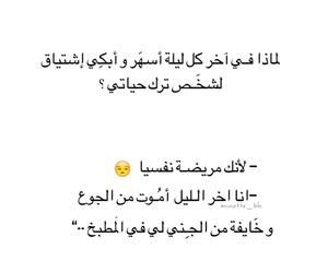 arabic, موتً, and اشتياق image