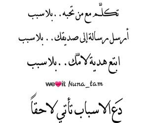حب عربي تصاميم اقتباس, عتاب كلمات اغاني بغداد, and nuna_tam+ image