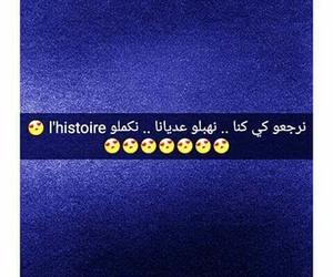 l'amour, lhob, and marocaine image