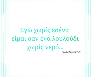 greek quotes, σ'αγαπώ, and greekquotes image