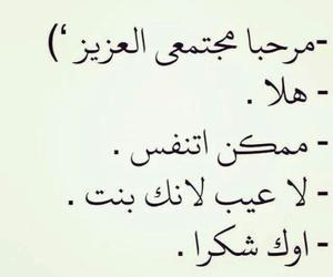 عربي, arabic, and society image
