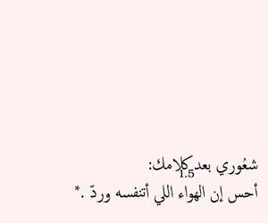 وحيد, كﻻم, and شعر image