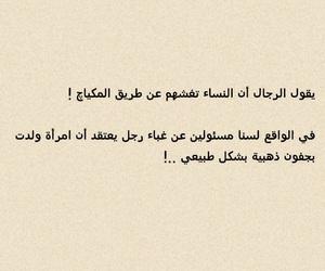 نساء, غش, and احمق image