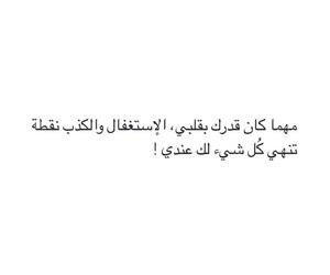 arabic words image