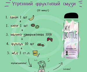 my bottle and смузи image