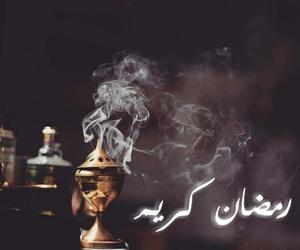 رمضان كريم, شهر رمضان, and رَمَضَان image