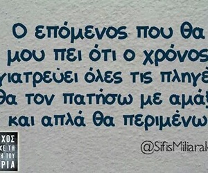 funny, greek quotes, and greek image