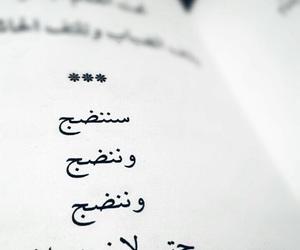 arabic, arabic quote, and كلمات image