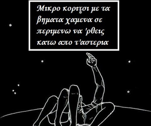 greek quotes, αστερια, and κοριτσι image