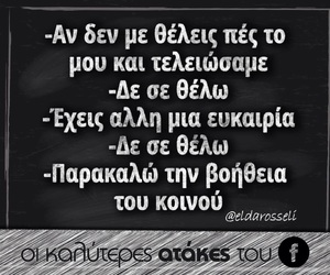 funny, funny quote, and greek image