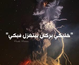 arabic, qoutes, and tumblr image