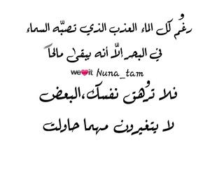 حب عربي تصاميم اقتباس, كلمات عتاب غياب فراق لقاء, and ماء سماء بحر ارهاق محاولة image