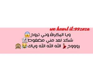 ﺍﻏﺎﻧﻲ, عًراقي, and بُنَاتّ image