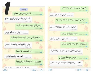 iraqi girl, حبيبي احبك, and بنت كوول image