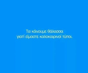 summer and greek quotes image