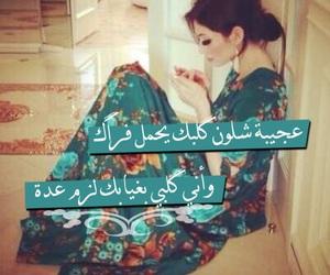 iraqi girl, my design, and pic photo image