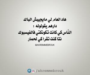 arabic, عربي عرب بالعربي, and حب عشق حزن image