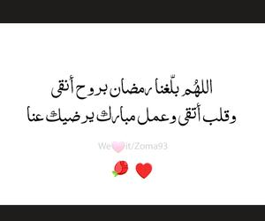 Ramadan, روُح, and مبارك image