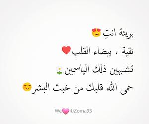 arabic, ياسمين, and كﻻم image