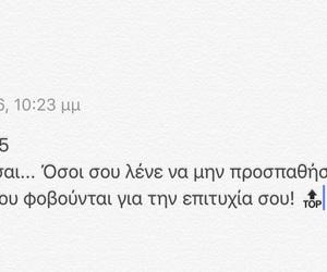 greek quotes, λογια, and ελληνικα στιχακια image