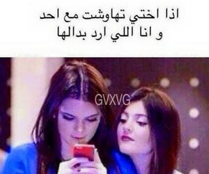 اختي and ﻋﺮﺑﻲ image