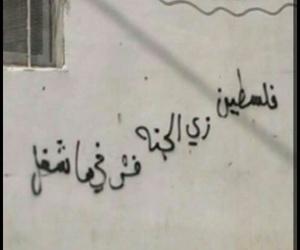 جَنَة, فلسطين, and كﻻم image