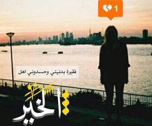 iraqi girl, my design, and @za_bby97 image