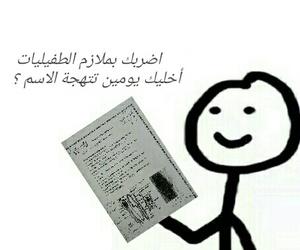 arabic, design, and facebook image