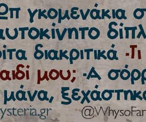 greek, hysteria, and quotes image