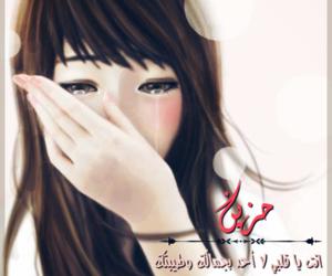 حُبْ, حزنً, and انمي image