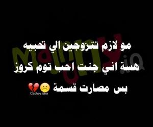 تحشيش عراقي, بنات العراق, and تّحَشَيّشَ image