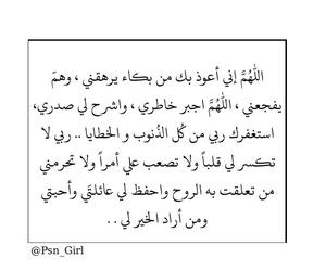 بنت بنات شباب رجال, عربي عرب كتابه اقتباس, and islamic arab arabic allah image