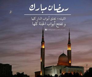 رمضان كريم, شهر رمضان, and قرآن image