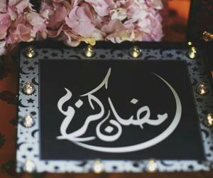 رمضان كريم, ﻋﺮﺑﻲ, and رَمَضَان image