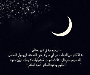 Ramadan, kareem, and رمضان كريم image
