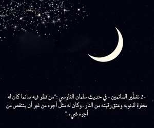 ramadan kareem, رمضان كريم, and بنت بنات شباب رجال image