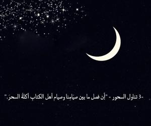 ramadan kareem, islamic arab arabic allah, and اسلام الاسلام الله صدقه image