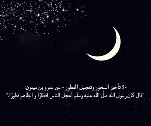 ramadan kareem, بنت بنات شباب رجال, and islamic arab arabic allah image