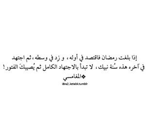 ramadan kareem, رمضان كريم, and islamic arab arabic allah image