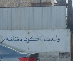different and arabic image