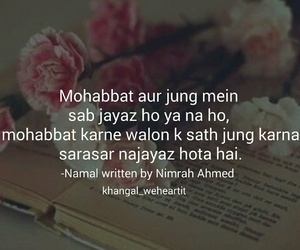 hindi, urdu, and urdu poetry image