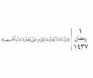 رَمَضَان and شهر الرحمه image