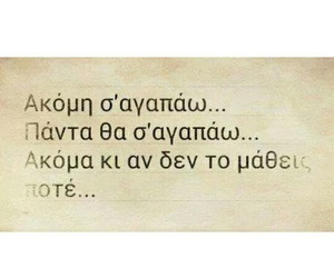 greek, love quotes greek, and quotes image
