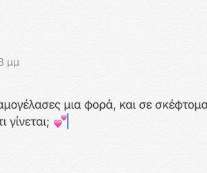 greek quotes, greek love, and greek text image