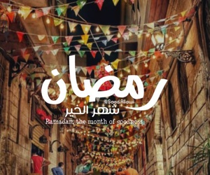 islam, سحور, and اسﻻمي image