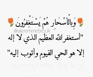 Ramadan, arabic quotes, and رمضانيات image